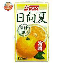 送料無料 サンA 日向夏ジュース果汁100% 125ml紙パック×24本入