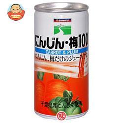 送料無料 三育フーズ にんじん・梅100 195g缶×30本入