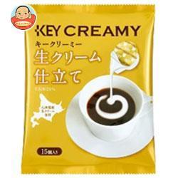 送料無料 キーコーヒー クリーミーポーション 生クリーム仕立て 4.5ml×15個×20袋入