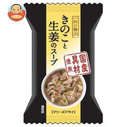 送料無料 【2ケースセット】 MCFS 一杯の贅沢 きのこと生姜のスープ 10食×2箱入×(2ケース)