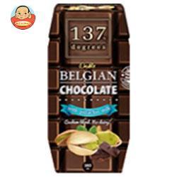 送料無料 【2ケース】HARUNA(ハルナ)137ディグリーズベルギーチョコピスタチオミルク(プリズマ容器)180ml紙パック×36本入×(2ケース)