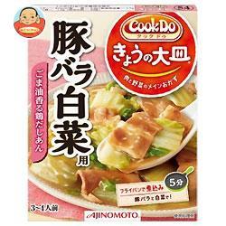 送料無料 【2ケースセット】 味の素 CookDo(クックドゥ) きょうの大皿 豚バラ白菜用 110g×10個入×(2ケース)