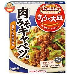 送料無料 【2ケースセット】 味の素 CookDo(クックドゥ) きょうの大皿 肉みそキャベツ用 100g×10個入×(2ケース)