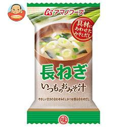 送料無料 アマノフーズ フリーズドライ いつものおみそ汁 長ねぎ 10食×6箱入