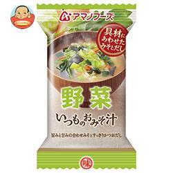 送料無料 【2ケースセット】 アマノフーズ フリーズドライ いつものおみそ汁 野菜 10食×6箱入×(2ケース)