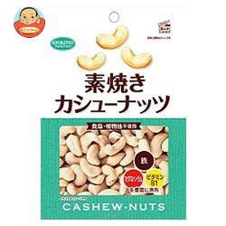送料無料 【2ケースセット】 共立食品 素焼きカシューナッツ 徳用 185g×12袋入×(2ケース)