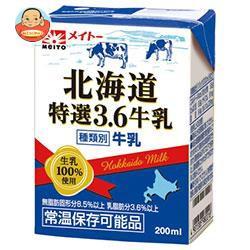 送料無料 協同乳業 北海道 特選3.6牛乳 200ml紙パック×24本入