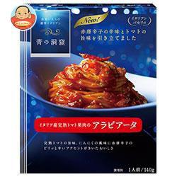【送料無料】【2ケースセット】 日清フーズ 青の洞窟 イタリア産完熟トマト果肉の アラビアータ 140g×10箱入×(2ケース)