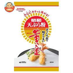 送料無料 昭和産業 (SHOWA) 天ぷら粉黄金 300g×20袋入