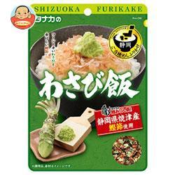 送料無料 【2ケースセット】 田中食品 ご当地めしふりかけ わさび飯 25g×10袋入×(2ケース)