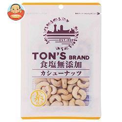 送料無料 【2ケースセット】 東洋ナッツ食品 トン 食塩無添加 カシューナッツ 75g×10袋入×(2ケース)