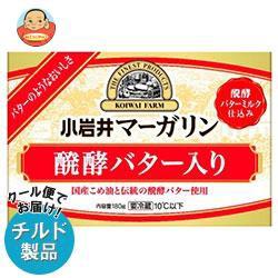 送料無料 【チルド(冷蔵)商品】 小岩井乳業 マーガリン 【醗酵バター入り】 180g×10箱入