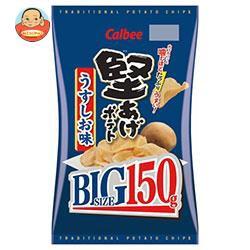 送料無料 カルビー 堅あげポテト BIG うすしお味 150g×12袋入