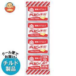 送料無料 【2ケースセット】 【チルド(冷蔵)商品】 雪印メグミルク ベビーチーズ 48g(4個)×15個入×(2ケース)