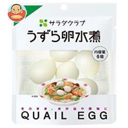 送料無料 【2ケースセット】 キューピー うずら卵水煮(国産) 6個×10袋入×(2ケース)
