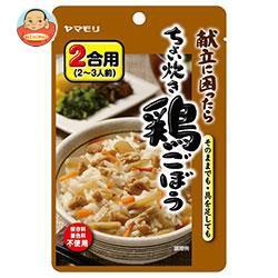 送料無料 【2ケースセット】 ヤマモリ ちょい炊き鶏ごぼう 100g×10袋入×(2ケース)