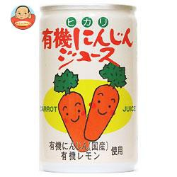 送料無料 光食品 有機にんじんジュース 160g缶×30本入