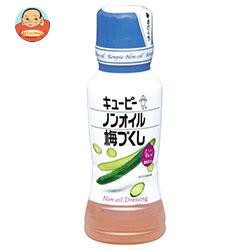 送料無料 【2ケースセット】 キューピー ノンオイル梅づくし 180mlペットボトル×12本入×(2ケース)