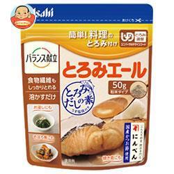 送料無料 【2ケースセット】 アサヒグループ食品 とろみエール とろみだしの素 50g×24袋入×(2ケース)