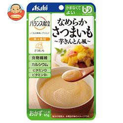送料無料 【2ケースセット】 アサヒグループ食品 バランス献立 なめらかさつまいも 芋きんとん風 65g×24袋入×(2ケース)