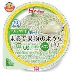 送料無料 【2ケースセット】 ハウス食品 やさしくラクケア まるで果物のようなゼリー メロン 60g×48(12×4)個入×(2ケース)