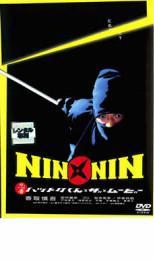 cs::NIN×NIN 忍者ハットリくん ザ・ムービー 中古DVD レンタル落ち