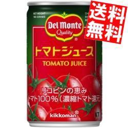 【送料無料】[20本販売用]デルモンテ KT トマトジュース(有塩) 160g缶 20本入[のしOK]big_dr