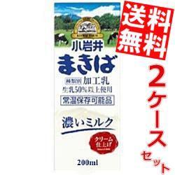 【送料無料】小岩井 まきば 200ml紙パック 48本 (24本×2ケース) [常温保存可能 牛乳][のしOK]big_dr