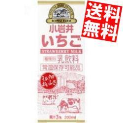 【送料無料】小岩井 いちご 200ml紙パック 24本入 [常温保存可能 乳飲料][のしOK]big_dr