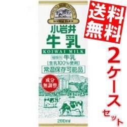 【送料無料】小岩井 牛乳 200ml紙パック 48本 (24本×2ケース) [常温保存可能][のしOK]big_dr