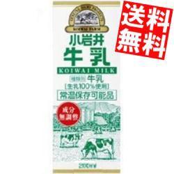 【送料無料】小岩井 牛乳 200ml紙パック 24本入 [常温保存可能][のしOK]big_dr