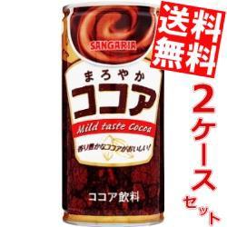 【送料無料】サンガリア まろやかココア 190g缶 60本 (30本 2ケース)[のしOK]big_dr