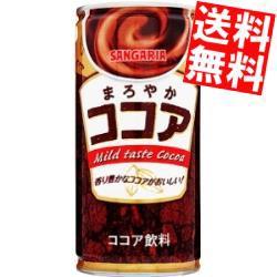 【送料無料】サンガリア まろやかココア 190g缶 30本入[のしOK]big_dr