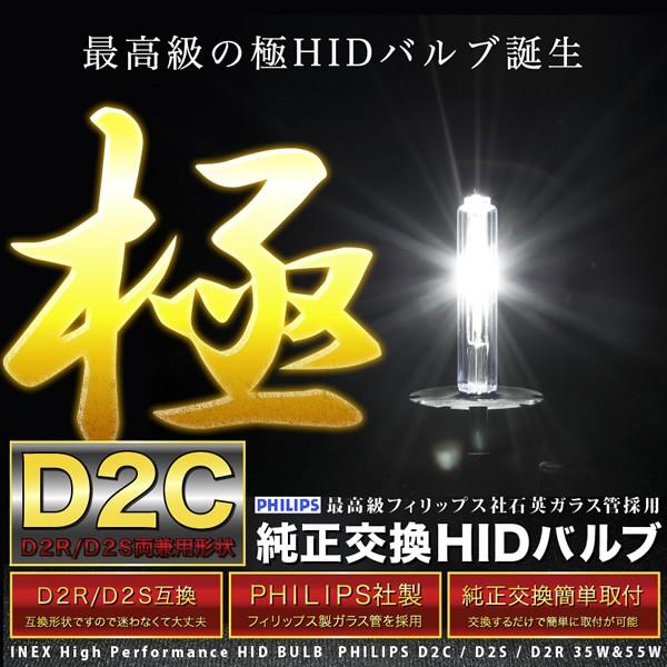 極 D2C(D2S/D2R兼用) 純正HID交換バルブ 【35W】 M502/512 パッソセッテ [H20.12]