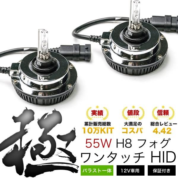 M502/512 パッソセッテ [H20.12] 極 ワンタッチHIDキット H8(H11兼用) 55W フォグランプ用