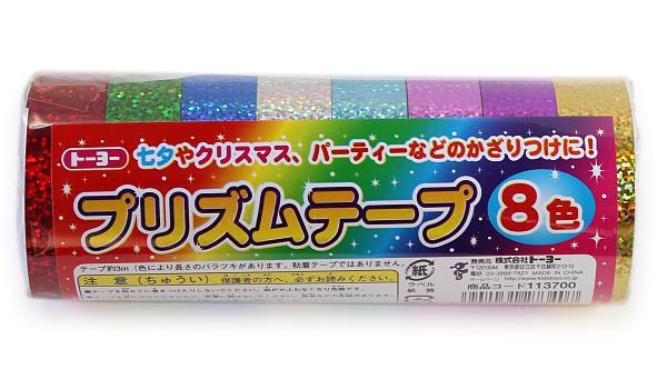 プリズムテープ 8色◆トーヨー...