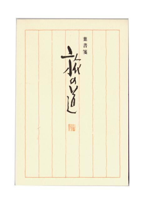 はがき箋 旅の道◆エヌビー社◆はがき箋