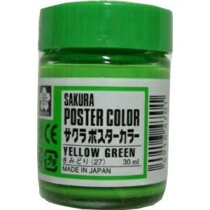 ポスターカラー30ml 黄緑◆サ...