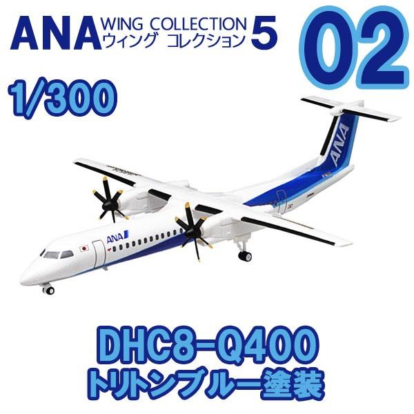 エフトイズ 1/300 ANAウイングコレクション5 02 DHC8-Q400 トリトンブルー塗装