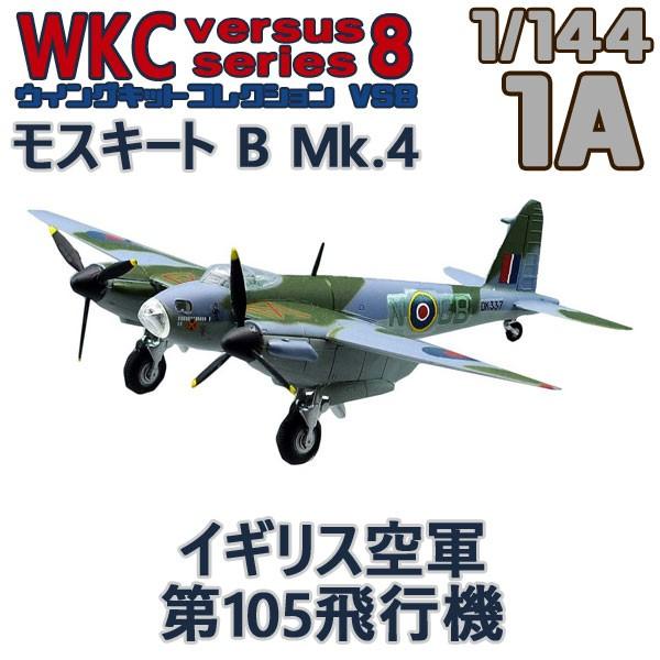 ウイングキットコレクション VS8 01A モスキート B Mk.4 イギリス空軍 第105飛行機 エフトイズコンフェクト 1/144