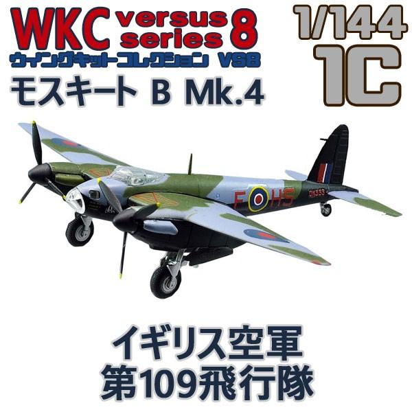 ウイングキットコレクション VS8 01C モスキート B Mk.4 イギリス空軍 第109飛行隊 エフトイズコンフェクト 1/144
