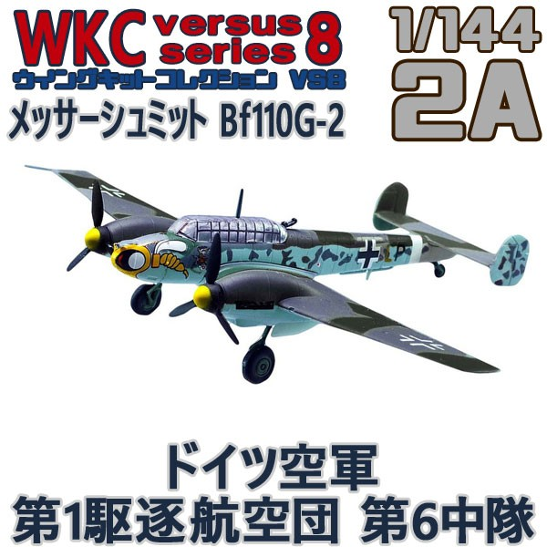 ウイングキットコレクション VS8 02A メッサーシュミット Bf110G-2 ドイツ空軍 第1駆逐航空団 第6中隊 エフトイズコンフェクト 1/144