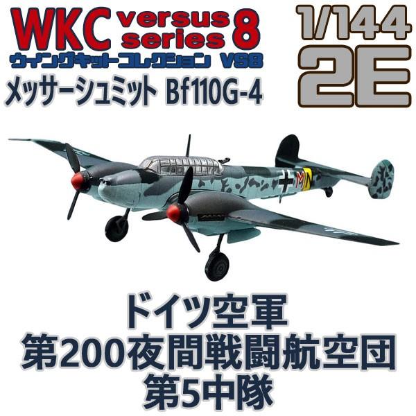 ウイングキットコレクション VS8 02E メッサーシュミット Bf110G-4 ドイツ空軍 第200夜間戦闘航空団 第5中隊 エフトイズコンフェクト 1/1