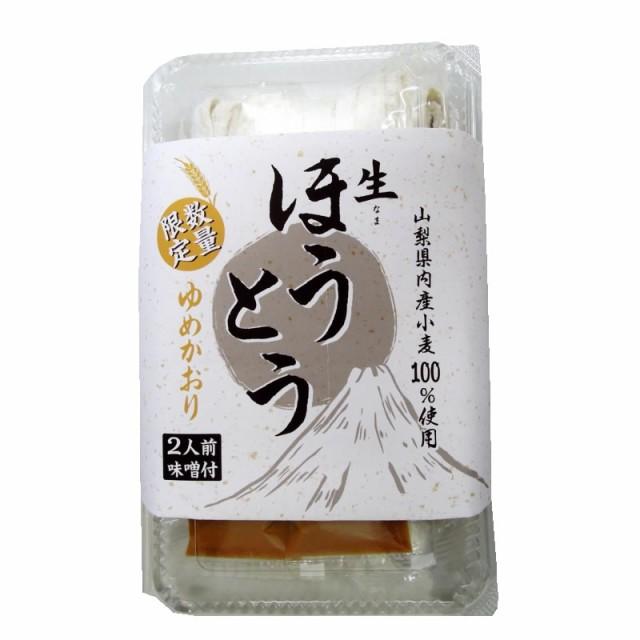 生ほうとう 「ゆめかおり」 (山梨県産小麦100%使用)350g(2食入り、味噌付き)