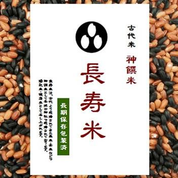古代米 長寿米 100g x 5袋(黒米 国産・赤米ミックス 国内産100%)長期保存包装済み(投函便・メール便 送料無料)