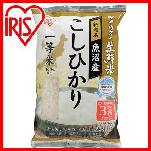 【こだわり米】アイリスの生鮮米 新潟県魚沼産こしひかり 3合パック アイリスオーヤマ
