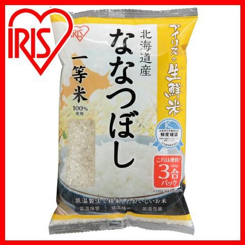【こだわり米】アイリスの生鮮米 北海道産ななつぼし 3合パック アイリスオーヤマ