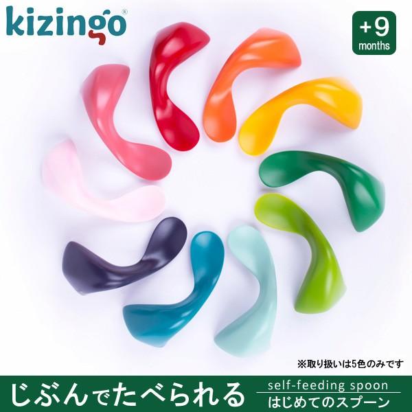 【送料無料】 キジンゴ スプーン ベビースプーン キッズカトラリー ベビー食器 ベビー用品 赤ちゃん食器 誕生祝い