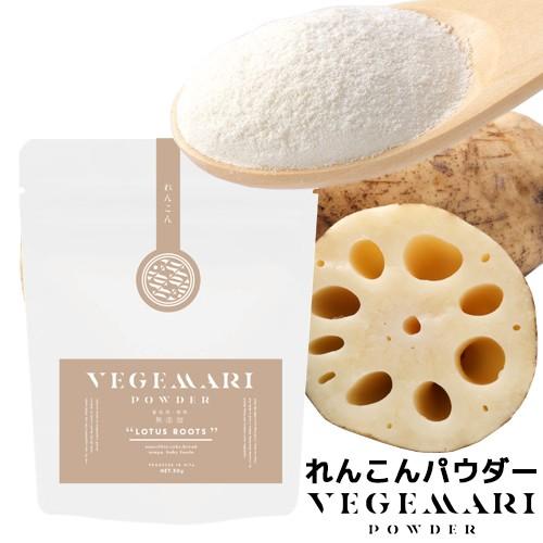 【●お取り寄せ】VEGIMARI(ベジマリ) 無添加 れんこんパウダー 50g 村ネットワーク