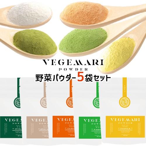 【●お取り寄せ】VEGIMARI 無添加 飲む野菜 毎日スムージー野菜パウダー 50g×5袋セット (かぼちゃ/にんじん/ピーマン/ほうれん草/れんこ